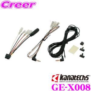 【在庫あり即納!!】カナテクス GE-X008 GE-XA02用ステアリングリモコンアダプター|creer-net