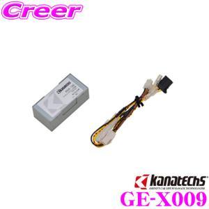 【在庫あり即納!!】カナテクス GE-X009 GE-XA02用 アイドリングストップ対策アダプター|creer-net