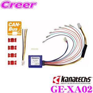 【在庫あり即納!!】カナテクス GE-XA02 GEシリーズ/汎用CAN-BUSインターフェイスGE-XA01後継品|creer-net