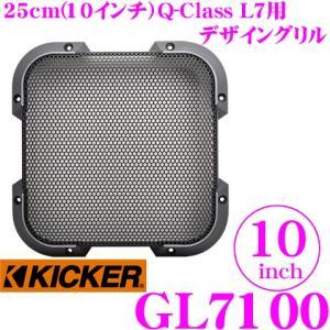 日本正規品 キッカー KICKER GL7100 10inchサブウーファー用グリル|creer-net