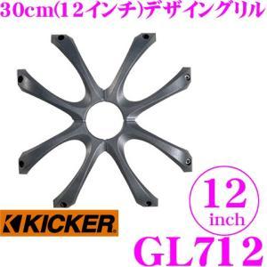 日本正規品 キッカー KICKER GL712 12inchサブウーファー用グリル|creer-net