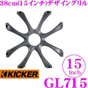 日本正規品 キッカー KICKER GL715 15inchサブウーファー用グリル|creer-net