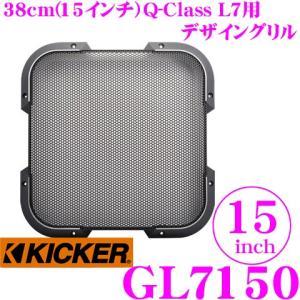 日本正規品 キッカー KICKER GL7150 15inchサブウーファー用グリル|creer-net
