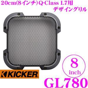 日本正規品 キッカー KICKER GL780 8inchサブウーファー用グリル|creer-net