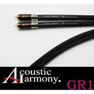 アコースティックハーモニー GR1 Acoustic Harmony リファレンスハイエンド RCAインターコネクトケーブル|creer-net