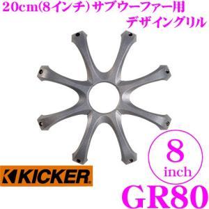 日本正規品 キッカー KICKER GR80 8inchサブウーファー用グリル|creer-net