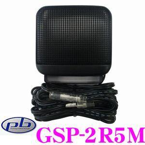 pb GSP-2R5M BMW1/3シリーズ用 ゴングスピーカー|creer-net