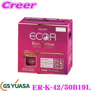 【在庫あり即納!!】GSユアサ GS YUASA ECO.R Revolution エコアール レボリューション ER-K-42/50B19L 充電制御車 アイドリングストップ車対応バッテリー|creer-net