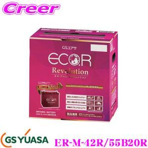 GSユアサ GS YUASA ECO.R Revolution エコアール レボリューション ER-M-42R/55B20R 充電制御車 アイドリングストップ車対応バッテリー|creer-net