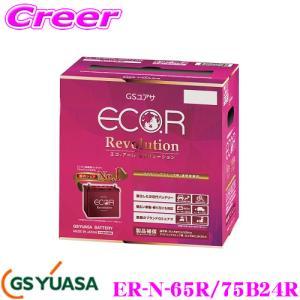GSユアサ GS YUASA ECO.R Revolution エコアール レボリューション ER-N-65R/75B24R 充電制御車 アイドリングストップ車対応バッテリー|creer-net
