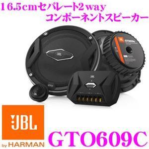 【在庫あり即納!!】日本正規品 JBL GTO609C 16.5cmセパレート2wayコンポーネント...