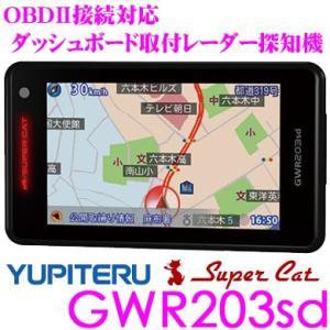 ユピテル GWR203sd OBDII接続対応 ダッシュボード取付 3.6inch一体型 GPSレーダー探知機