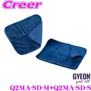 GYEON ジーオン Q2MA-SD-S + Q2MA-SD-M SilkDryer(シルクドライヤ...