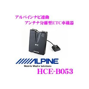 ・アルパインのETC車載器、HCE-B053です。 ・アルパインのナビに連動、料金所の通過時には、料...