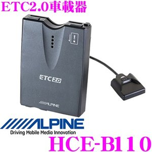 ・アルパインのETC2.0車載器、HCE-B110です。 ・高速道路交通システム(ITS)で採用され...