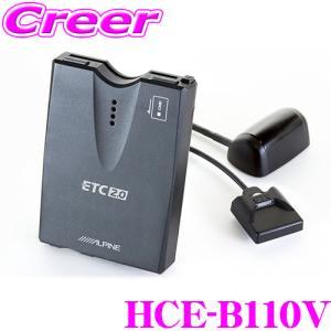 アルパイン HCE-B110V ナビ連動DSRC & ETCユニット(光ビーコンアンテナ付属)アンテナ分離型/ナビ接続ケーブル同梱|creer-net
