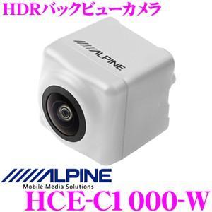 アルパイン HCE-C1000-W HDRバックビューカメラ カラー:ホワイト|creer-net
