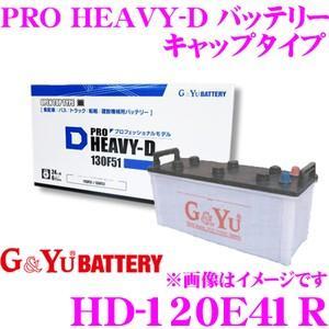 G&Yu HD-120E41R PRO HEAVY-Dバッテリー キャップタイプ|creer-net