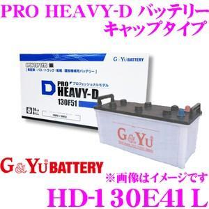 G&Yu HD-130E41L PRO HEAVY-D バッテリー キャップタイプ|creer-net