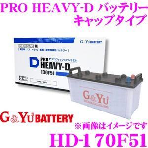 G&Yu HD-170F51 PRO HEAVY-D バッテリー キャップタイプ|creer-net