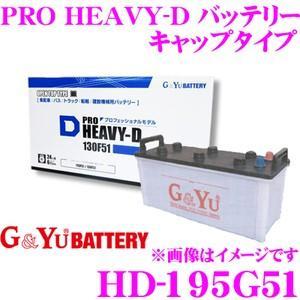 G&Yu HD-195G51 PRO HEAVY-D バッテリー キャップタイプ|creer-net
