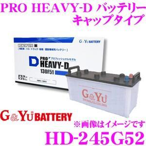 G&Yu HD-245G52 PRO HEAVY-D バッテリー キャップタイプ|creer-net