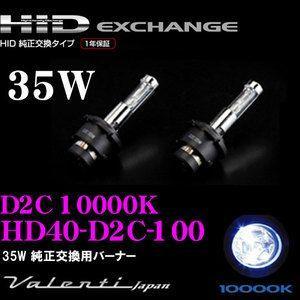 Valenti 純正交換用バーナー D2C 10000K 35Wメーカー品番:HD40-D2C-100