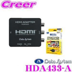 【在庫あり即納!!】データシステム HDA433-A HDMI→RCA変換アダプター|creer-net