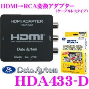 【在庫あり即納!!】データシステム HDA433-D HDMI→RCA変換アダプター|creer-net