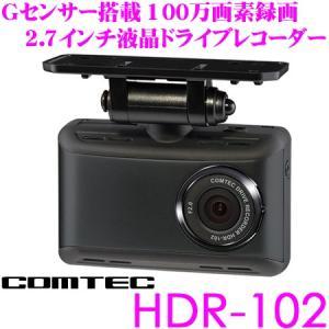 【在庫あり即納!!】コムテック HDR-102 2.7インチ液晶モニター付き Gセンサー搭載 100万画素 常時録画ドライブレコーダー
