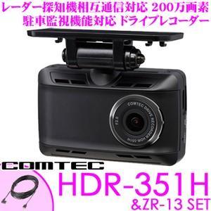 コムテック ドライブレコーダー HDR-351H &...