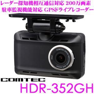 【在庫あり即納!!】コムテック GPS搭載ドライブレコーダー HDR-352GH 高画質200万画素FullHD常時録画 HDR/WDR搭載|creer-net