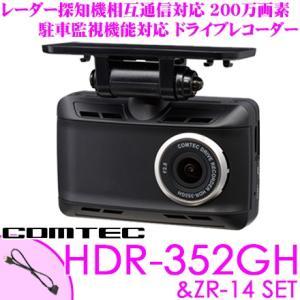 コムテック GPS搭載ドライブレコーダー HDR-352GH...