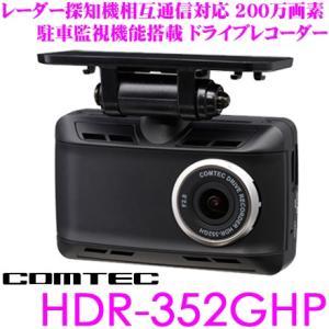 コムテック GPS搭載ドライブレコーダー HDR-352GHP|creer-net
