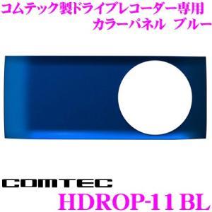 【在庫あり即納!!】コムテック HDROP-11BL カラー...