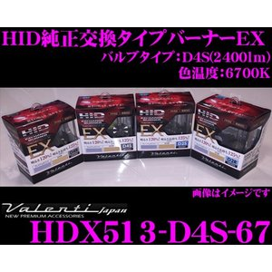 Valenti ヴァレンティ HDX513-D4S-67 HID純正交換タイプバーナー EX|creer-net