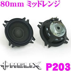 日本正規品 へリックス HELIX P203 80mm ミッドレンジ|creer-net