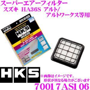 HKS エアフィルター 70017-AS106 スズキ HA36S アルト/アルトワークス等用 純正交換用スーパーエアーフィルター creer-net