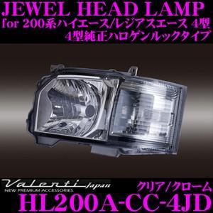 Valenti ヴァレンティ HL200A-CC-4JD ジュエルヘッドランプ 4型純正ルックハロゲンタイプ|creer-net