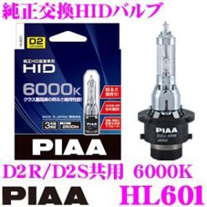 【在庫あり即納!!】PIAA 純正交換HIDバルブ D2R/D2Sピュアホワイト6000K メーカー品番:HL601 creer-net