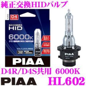 【在庫あり即納!!】PIAA 純正交換HIDバルブ D4R/D4Sピュアホワイト6000K メーカー品番:HL602 creer-net