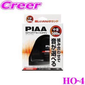 PIAA HO-4 選べるホーン 渦巻き型ホーン/ブラック樹脂 12V/2端子/112dB