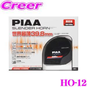 PIAA SLENDER HORNスレンダーホーン HO-12