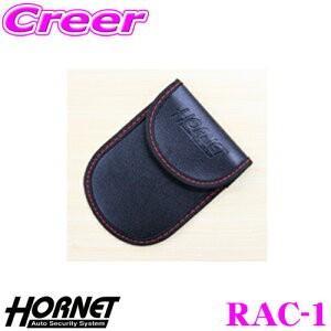 HORNET ホーネット RAC-1 リレーアタック対策ケース リレーアタック 対策/電波遮断 スマートキー ケース/盗難防止 creer-net
