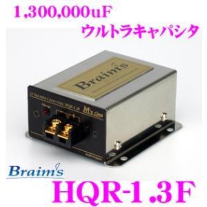 日本正規品 ブレイムス Braims HQR-1.3F 大容量1.3ファラド小型軽量 ウルトラミニキャパシタ|creer-net