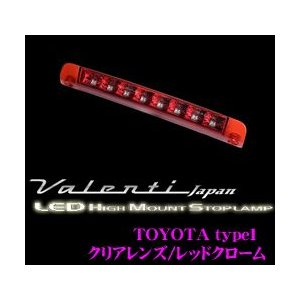 Valenti ジュエルLEDハイマウントストップランプ トヨタ用TYPE1メーカー品番:HT01-CR|creer-net