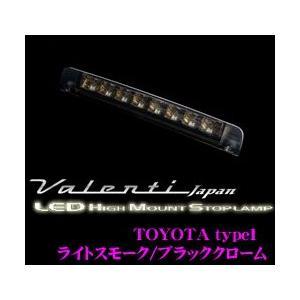 Valenti ジュエルLEDハイマウントストップランプ トヨタ用TYPE1メーカー品番:HT01-SB|creer-net