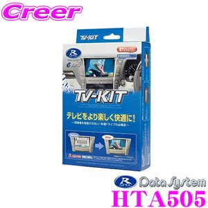 データシステム HTA505 テレビキット(オートタイプ) TV-KIT/R-SPEC creer-net