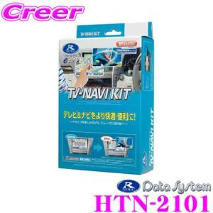 【在庫あり即納!!】データシステム HTN-2101 テレビ&ナビキット TV-NAVI KIT|creer-net