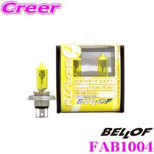 正規販売店 BELLOF H8ハロゲンバルブ アイビューティー 2900K 35⇒70W相当 メーカー品番:FAB1004|creer-net